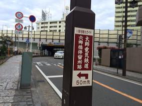 Rokugobashi3