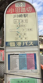 Oda_busstop_2