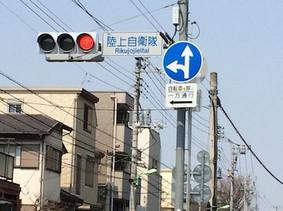 Jieitai_crossing