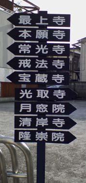 Guidepost