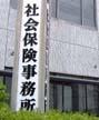 Shakaihokenjimusyo