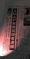 Smap_news1_2