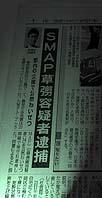 Smap_news2