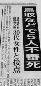 Fushinshi