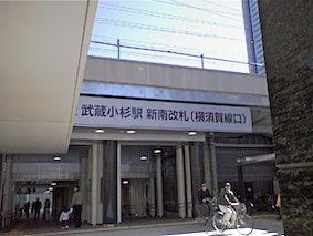 Kosugi_south_2