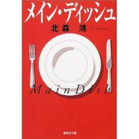 Main_dish_3