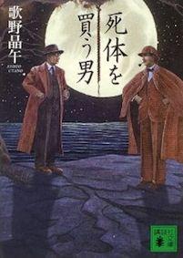 Shitaiwokauotoko