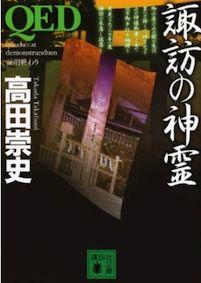 Suwano_shinrei