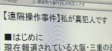 Narisumashi
