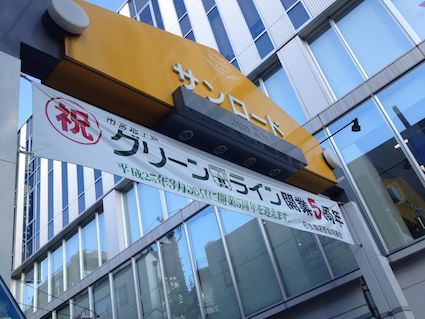 Hiyoshi_sanroad