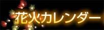 Fire_work