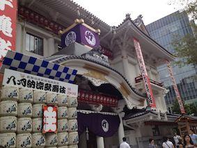 Kabukiza2
