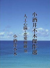 Kosakai_fuboku