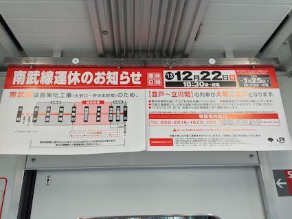 Nanbu_line