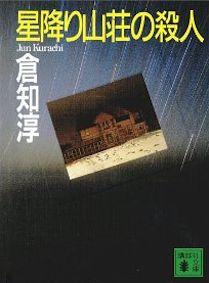Hoshifuri