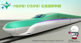 Hokkaido_train
