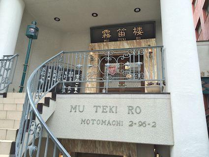 Mutekiro1_2