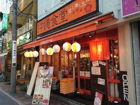 Okinawa_shokudo2