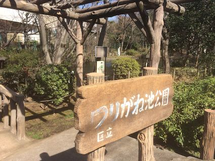 Tsurigane_park1