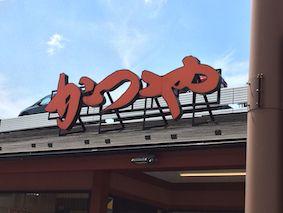 Katsuya2