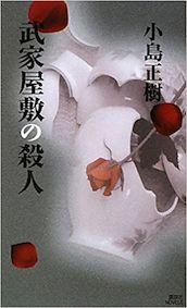 Bukeyashiki