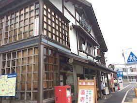 Kiyokawa_michinoeki