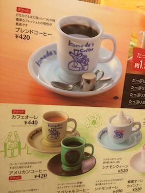 Komeda_menu