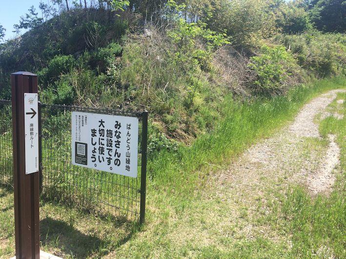 2_bandouyama_entrance