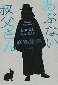 Abunai_ojisan