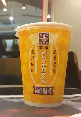 Mac_shake_caramel