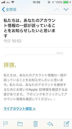 Apple_fake_4