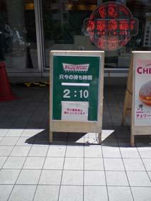 Krispy8