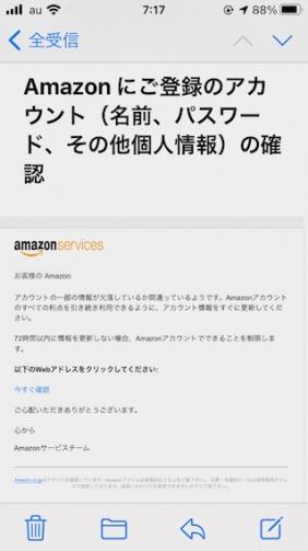 Amazon-fake1