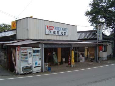 chanoaji2