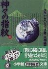 kamigamino-simon1.jpg