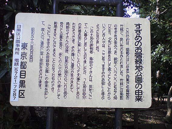 Suzumeno_oyado