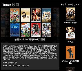 Itunes_movie