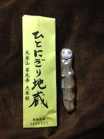 Nigiri_jizo