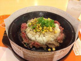 Pepper_rice