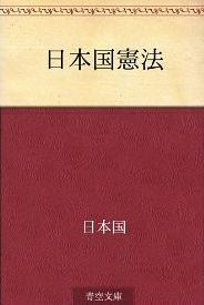 Constitution_2