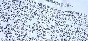 Kuroko_threatening_letter