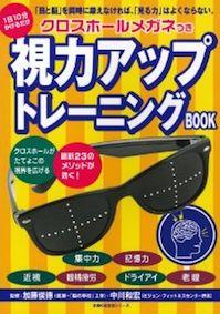 Eye_book_2
