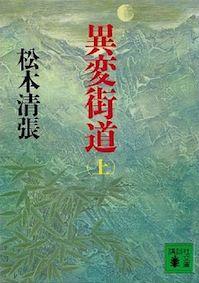 Ihen_kaido