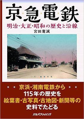 Book_keikyu