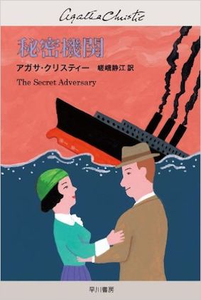 Secret_adversary