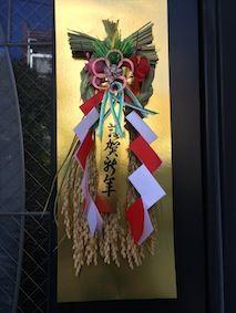 Matsukazari
