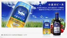 Ginga_beer