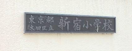 Shinjyuku_sch
