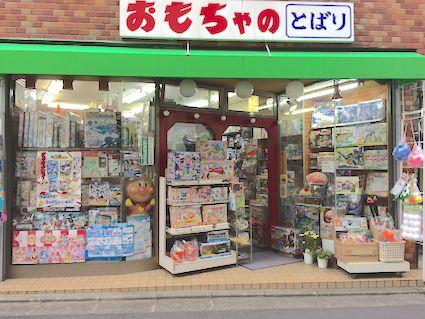 Toy_shop_yamashita