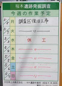 Sakuragiiseki